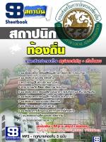 แนวข้อสอบราชการ สถาปนิก ท้องถิ่น อัพเดทใหม่ 2560