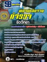 สุดยอดแนวข้อสอบตำรวจไทย ตำรวจพิสูจน์หลักฐาน ชีววิทยา อัพเดทในปี2560