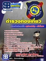 สุดยอดแนวข้อสอบราชการ ตำรวจ ตำแหน่งตำรวจท่องเที่ยว อัพเดทใหม่ 2560