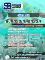 สุดยอดแนวข้อสอบงานราชการไทย นักชีวอนามัย องค์การเภสัชกรรม อัพเดทในปี2560