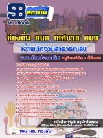 แนวข้อสอบราชการ เจ้าพนักงานสาธารณสุข ท้องถิ่น อัพเดทใหม่ 2560