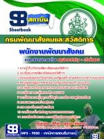 สุดยอดแนวข้อสอบราชการไทย เจ้าพนักงานพัฒนาสังคม กรมพัฒนาสังคมและสวัสดิการ อัพเดทในปี2560