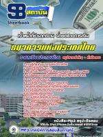 สุดยอดแนวข้อสอบงานธนาคาร เจ้าหน้าที่ชำนาญงาน ฝ่ายตลาดการเงิน ธนาคารแห่งประเทศไทย อัพเดทในปี2560