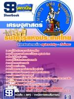 สุดยอดแนวข้อสอบงานธนาคาร เศรษฐศาสตร์ ธนาคารแห่งประเทศไทย อัพเดทในปี2560