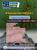 แนวข้อสอบราชการ เจ้าหน้าที่วิเทศสัมพันธ์ สำนักเลขาธิการคุรุสภา อัพเดทใหม่ 2560