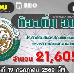 ท้องถิ่น 10 สิงหาคม ในปี2560 แห่งการรอคอยของนักล่าฝัน รับสมัครสอบทางอินเทอร์เน็ต วันที่ 10 สิงหาคม - 1 กันยายน 2560