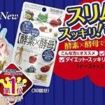 Yeast&Enzyme วิตามินลดน้ำหนักจากญี่ปุ่น