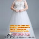 ชุดแต่งงานคนอ้วน กระโปรงเรียบร้อย WL-2017-P026 Pre-Order (เกรด Premium)