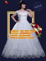 ชุดแต่งงานคนอ้วน แขนกุดมีบ่วง WL-2017-P010 Pre-Order (เกรด Premium)