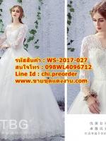 ชุดแต่งงานราคาถูก แขนยาวปักเถาวัยล์ ws-2017-027 pre-order