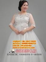 ชุดแต่งงานคนอ้วน กระโปรงยาวเรียบๆ WL-2017-P025 Pre-Order (เกรด Premium)