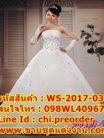 ชุดแต่งงานราคาถูก เกาะอกฝังพลอยเม็ดเล็ก ws-2017-033 pre-order