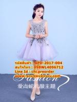 ชุดพรีเวดดิ้ง สีม่วง APD-2017-004 คอกว้าง-กระโปรงสั้น (Pre-Order) เกรด Premium