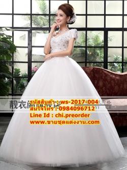 ชุดแต่งงานราคาถูก กระโปรงยาวเสมอพื้น ws-2017-004 pre-order ตอนรับปีใหม่ 2017