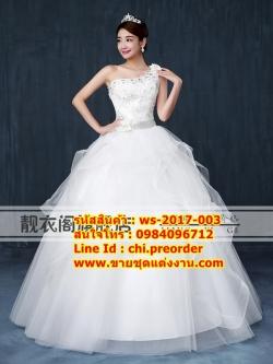 ชุดแต่งงานราคาถูก กระโปรงยาวเสมอพื้น ws-154 pre-order ตอนรับปีใหม่ 2017