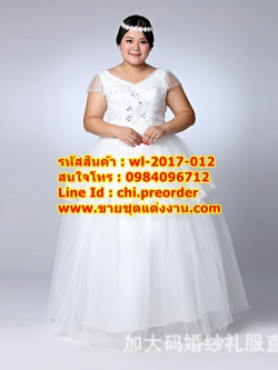 ชุดแต่งงานคนอ้วน กระโปรงสุ่ม WL-2017-012 Pre-Order (เกรด Premium)