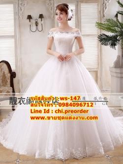 ชุดแต่งงานราคาถูก กระโปรงสุ่ม-ด้านหลังลากพื้น ws-147 pre-order สินค้าส่งท้ายปี 2016