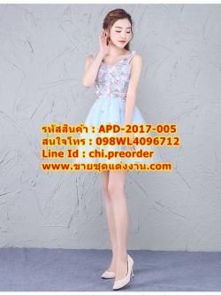 ชุดพรีเวดดิ้ง สีฟ้า APD-2017-005 แบบสั้นมีกลีบดอกไม้ (Pre-Order) เกรด Premium