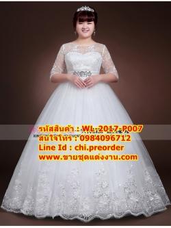 ชุดแต่งงานคนอ้วน กระโปรงสุ่มลายปัก WL-2017-P007 Pre-Order (เกรด Premium)