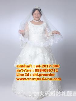 ชุดแต่งงานคนอ้วน กระโปรงสุ่มมีปีก WL-2017-006 Pre-Order (เกรด Premium)