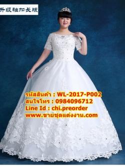 ชุดแต่งงานคนอ้วน กระโปรง 2 รูปแบบ WL-2017-P002 Pre-Order (เกรด Premium)