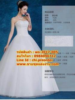 ชุดแต่งงานราคาถูก เกาะอก ws-2017-005 pre-order ตอนรับปีใหม่ 2017