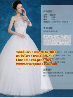 ชุดแต่งงานราคาถูก กระโปรงสุ่ม-เกาะอก ws-153 pre-order ตอนรับปีใหม่ 2017