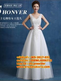 ชุดแต่งงานราคาถูก คอวีปักดอกไม้ ws-2017-031 pre-order