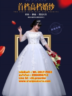 ชุดแต่งงานคนอ้วน กระโปรงสุ่มมีลายปัก WL-2017-P003 Pre-Order (เกรด Premium)