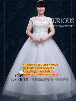 ชุดแต่งงานคนอ้วน กระโปรงสุ่มเรียบร้อย WL-2017-P009 Pre-Order (เกรด Premium)