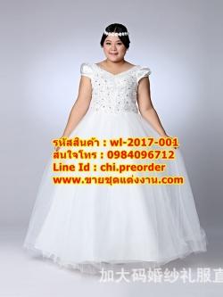 ชุดแต่งงานคนอ้วนแบบสุ่ม WL-2017-001 Pre-Order (เกรด Premium)