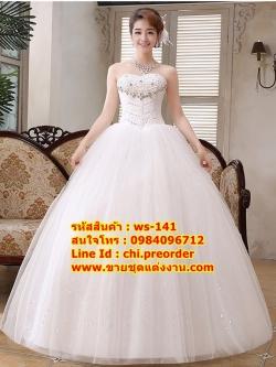 ชุดแต่งงานราคาถูก กระโปรงสุ่ม ws-141 pre-order สินค้าส่งท้ายปี 2016