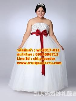 ชุดแต่งงานคนอ้วน เกาะอก WL-2017-011 Pre-Order (เกรด Premium)