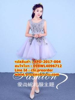 ชุดพรีเวดดิ้ง สีม่วง APD-2017-004 กระโปรงสั้น (Pre-Order) เกรด Premium