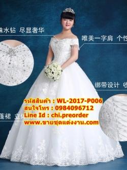 ชุดแต่งงานคนอ้วน กระโปรงสุ่มสุดหรู WL-2017-P006 Pre-Order (เกรด Premium)