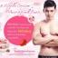 Aura Pink Two ครีมทาปากแดง ปากชมพู นมชมพู Lip & Nipple Cream thumbnail 198