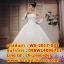 ชุดแต่งงานราคาถูก เกาะอกฝังพลอยเม็ดเล็ก ws-2017-033 pre-order thumbnail 1