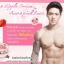 Aura Pink Two ครีมทาปากแดง ปากชมพู นมชมพู Lip & Nipple Cream thumbnail 212