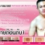ครีมทาปากนมชมพู aura pink two 1 แถม 2 thumbnail 4