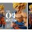 Super Master Stars Piece DRAGONBALL Z SON GOKOU TWO DIMENSIONS FIGURE thumbnail 1