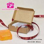 กล่องสบู่ แบบชิ้นเดียว ขนาด 6.5 x 9.5 x 3 ซม สีน้ำตาล (บรรจุแพ็คละ 50 กล่อง)