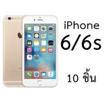 ฟิล์มกระจก iPhone6/6s (10 ชิ้น)