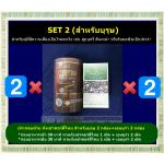 SET 2 (บุรุษ) สำหรับผู้ที่มีความเสี่ยงในการเป็นโรคมะเร็ง เช่น สูบบุหรี่ ดื่มเหล้า หรือได้รับสารพิษหรือมลพิษเป็นประจำ ประกอบด้วย ถั่งเช่าคอร์ดี้ไทย ม.เกษตร (บุรุษ) 2 กล่อง + งาดำ เอมมูร่า 2 กล่อง ราคาพิเศษ 6300 บาท ส่งฟรีEMS+ของแถม