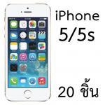 ฟิล์มกระจก iPhone5/5s (20 ชิ้น)