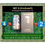 SET 3 (สตรี) สำหรับผู้ป่วยโรคมะเร็ง ระยะ 1-2 ประกอบด้วย ถั่งเช่าคอร์ดี้ไทย ม.เกษตร (สตรี) 4 กล่อง + งาดำ เอมมูร่าเอ็กซ์ 2 กล่อง ราคาพิเศษ 13400 บาท ส่งฟรีEMS+ของแถม