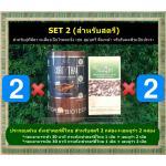 SET 2 (สตรี) สำหรับผู้ที่มีความเสี่ยงในการเป็นโรคมะเร็ง เช่น สูบบุหรี่ ดื่มเหล้า หรือได้รับสารพิษหรือมลพิษเป็นประจำ ประกอบด้วย ถั่งเช่าคอร์ดี้ไทย ม.เกษตร (สตรี) 2 กล่อง + งาดำ เอมมูร่า 2 กล่อง ราคาพิเศษ 6300 บาท ส่งฟรีEMS+ของแถม