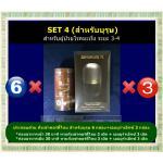 SET 4 (บุรุษ) สำหรับผู้ป่วยโรคมะเร็ง ระยะ 3-4 ประกอบด้วย ถั่งเช่าคอร์ดี้ไทย ม.เกษตร (บุรุษ) 6 กล่อง + งาดำ เอมมูร่าเอ็กซ์ 3 กล่อง ราคาพิเศษ 19900 บาท ส่งฟรีEMS+ของแถม