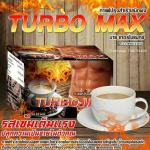 Turbo Max Coffee 1 กล่อง กล่องละ 300 บาท ส่งฟรีEMS