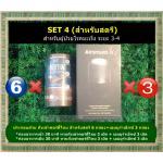 SET 4 (สตรี) สำหรับผู้ป่วยโรคมะเร็ง ระยะ 3-4 ประกอบด้วย ถั่งเช่าคอร์ดี้ไทย ม.เกษตร (สตรี) 6 กล่อง + งาดำ เอมมูร่าเอ็กซ์ 3 กล่อง ราคาพิเศษ 19900 บาท ส่งฟรีEMS+ของแถม