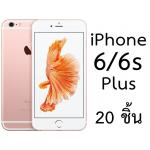 ฟิล์มกระจก iPhone6/6s Plus (20 ชิ้น)